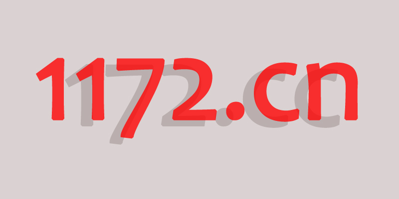 域名1172.cn替换172.cc